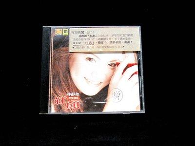 絕版CD----林靜如----紅顏