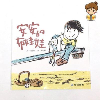【 RGT 】全新   愛智   兒童書籍   大書   安安的布娃娃