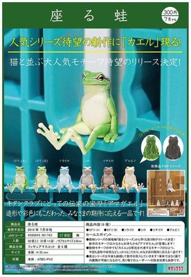 ☆DumpyToy☆ 現貨 日版 KITAN奇譚 轉蛋 扭蛋 不可思議動物P3-坐姿蛙 全6種