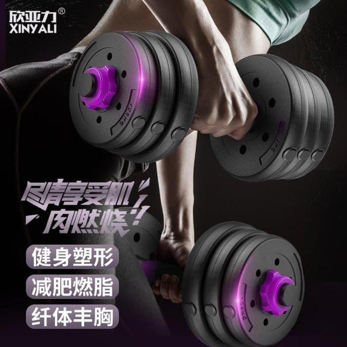 啞鈴男士 家用健身器材啞鈴可拆卸杠鈴套裝通用一對練臂肌胸肌