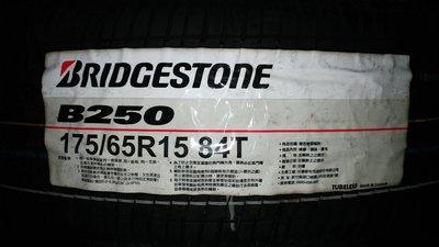 [平鎮協和輪胎]普利司通 B250 175/65R15 84T裝到好臺灣製18年10周185/60R15可改裝通用