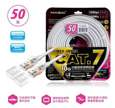 喬格電腦 鴻象MAGIC Cat.7 SFTP光纖超高速網路線50米-白(CAT7-R50W)