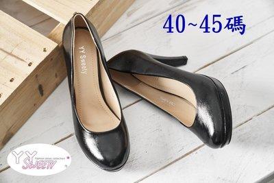 ☆(( 丫 丫 Sweety )) ☆。大尺碼女鞋。優雅素面高跟鞋40-45(A61)下標時以即時庫存為主