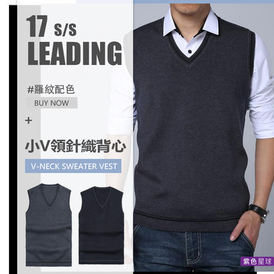 【紫色星球】針織背心 背心 V領針織背心 毛衣 針織衫【T85659】配色小V領 素面背心 短袖上衣 S-4XL