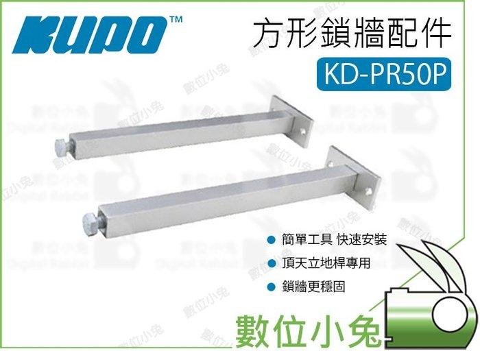 數位小兔【Kupo KD-PR50P 方形鎖牆配件】鋁合金 展示架 快速安裝 配件 鎖牆