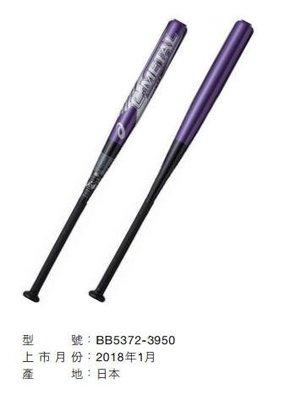 【n0900台灣健立最便宜】2018 ASICS成人壘球金屬棒 BB5372-3950
