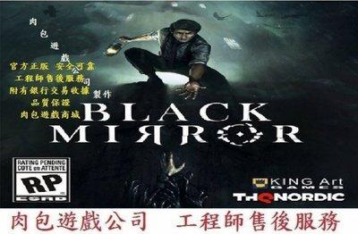 PC版 現貨 中文版 官方正版 肉包遊戲 漆黑之鏡 黑鏡3 黑鏡 STEAM Black Mirror