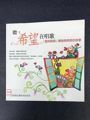 九禾二手書 聽希望在唱歌-愛與接納傳染病病患的故事/行政院衛生署集疾病管制局