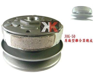 K-TWO零件王-各種全新原廠型後離合器總成.全部批發價!!! 勁風/JOG/VINO-50