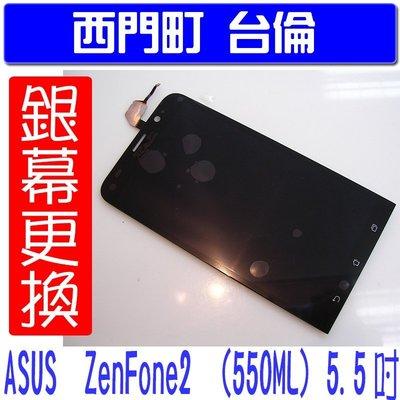 【西門町台倫】維修零件 ASUS Zenfone 2 (550ML) 5.5吋 原廠液晶*含觸控面板*玻璃 破裂 ZF2