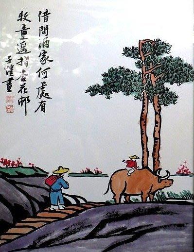 【 金王記拍寶網 】S365 中國近代美術教育家 豐子愷 款 手繪書畫原作含框一幅 畫名:借問酒家何處有  罕見稀少~