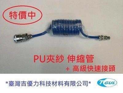 PU夾紗伸縮管 4mm~6mm~3M長 接頭、伸縮風管、空壓機風管 、風管、夾紗管、包紗管、高壓夾紗風管、延長風管