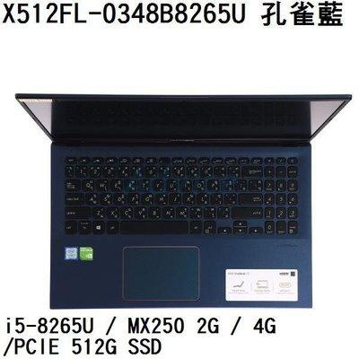 *熊俗NB~ASUS 華碩 X512FL-0348B8265U 孔雀藍 / MX250 2G (熊俗~有店面) X512