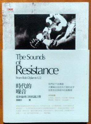【探索書店33】時代的噪音 從狄倫到U2的抗議之聲 有黃斑 張鐵志 ISBN:9789866377952 181218
