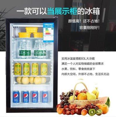 『格倫雅品』冰吧小冰箱冷藏櫃小型家用單門茶葉保鮮櫃透明玻璃留樣展示櫃