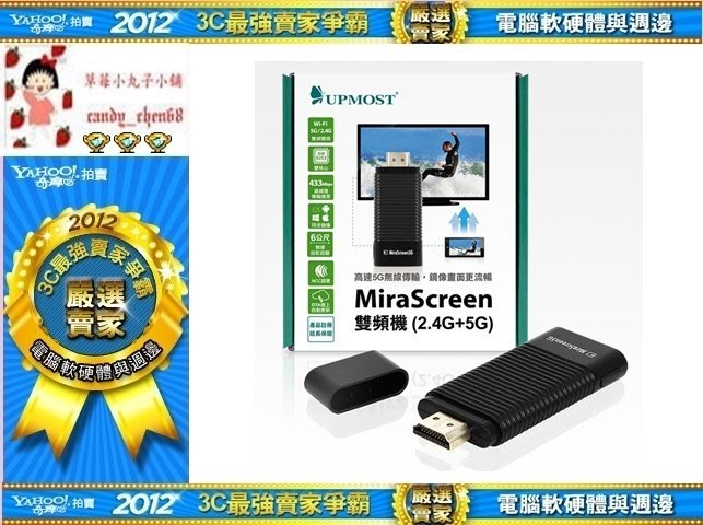 【35年連鎖老店】登昌恆 MiraScreen(雙頻機)無線影音傳輸棒有發票/可全家/一年保固