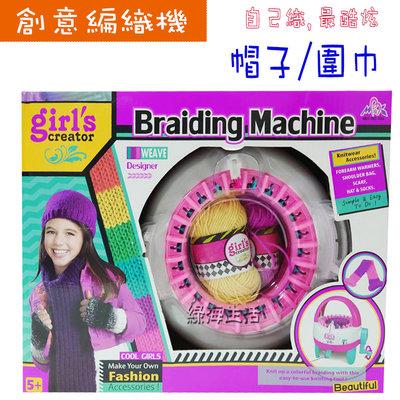【綠海生活】毛線編織機 (帽子 圍巾...) 手搖搖編織器 毛線機 生日 聖誕禮物 Braiding Machine