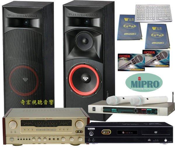 美國原裝大地震喇叭CERWIN-VEGA配金嗓Z1點歌機麥克風超級卡拉OK超完美組合音響推薦士林音響特價找北投點歌機特價