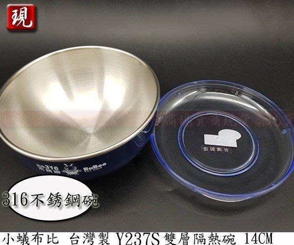 【現貨商】台灣製 小蟻布比 豆豆14cm 雙層隔熱碗 316不銹鋼 附塑膠蓋 Y237S 香醇豆豆 國中國小推薦SGS藍