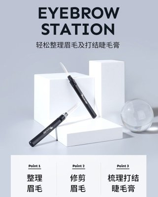 PICCASSO eyebrow station 眉刷 整理眉毛 修剪眉型和梳理【愛來客】韓國PICCASSO授權經銷