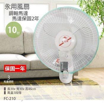 【永用牌】台製強力型10吋單拉掛壁扇/電風扇(FC-210)FU035