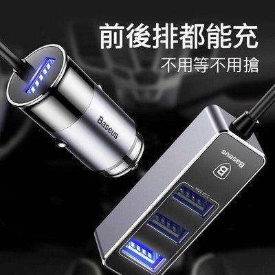 ~~天緯通訊~~baseus倍思 同享擴展型4USB 5.5A帶線多功能車充 四接口快充智能車載充電
