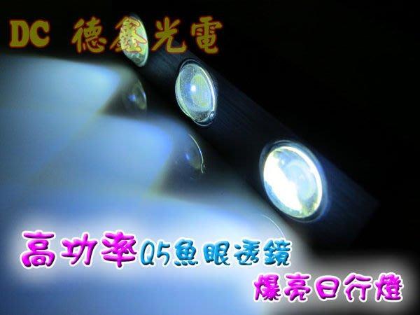 DC 德鑫光電  高爆亮 High Power DRL 3顆Q5 大功率 魚眼日行燈 晝行燈 霧燈 可爆閃 恆亮 一排3顆