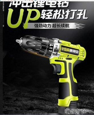沖擊鋰電鉆12V充電式手鉆小手槍鉆電鉆家用多功能電動螺絲刀電轉『舒心生活』