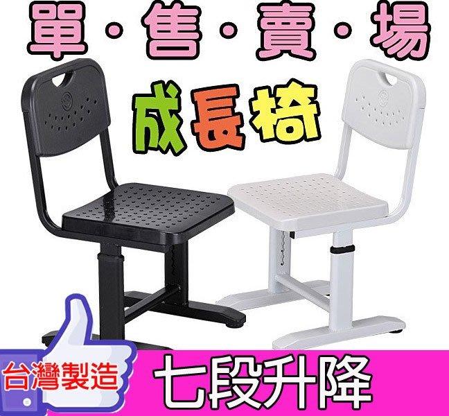 升降椅 現代@金長課桌椅 補習班升降課桌椅 學生桌椅 書桌椅 兒童桌椅 兒童椅 寫字桌021單椅