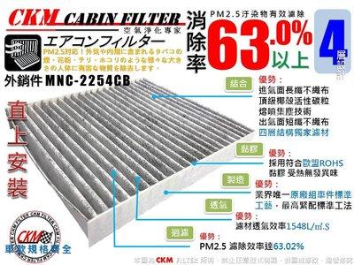 【CKM】NISSAN QRV QR-V 無AP燈 01年後 原廠 正廠 型 活性碳 活性碳冷氣濾網 空氣濾網 粉塵