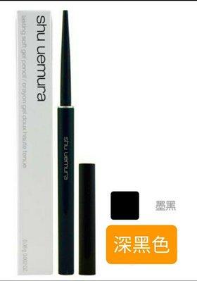 植村秀 Shu Uemura 新一代 3秒 魔法 眼線膠筆 眼線筆