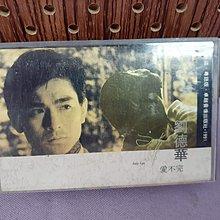 劉德華 愛不完 卡式錄音帶/卡帶/磁帶 1991台灣超時代發行 罕有台灣版
