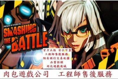 PC版 官方正版 肉包遊戲 PC版 STEAM 粉碎之戰 SMASHING THE BATTLE