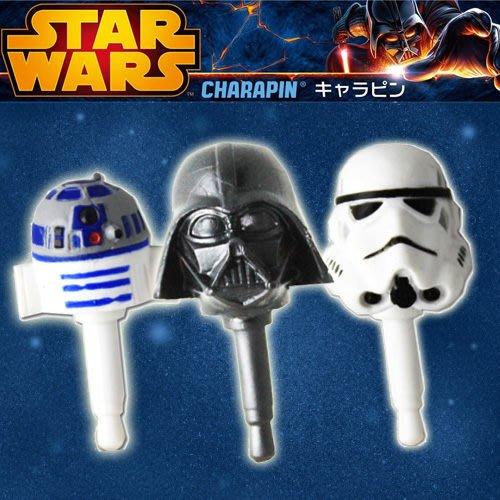 尼德斯Nydus~* 日本正版 星際大戰 Star Wars 達斯維達 R2-D2 耳機塞 防塵塞 iPhone5 note2 共3款