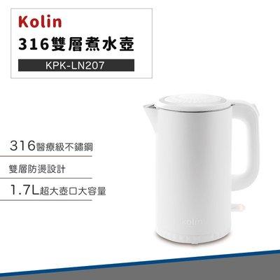 【快速出貨 公司貨 附發票】歌林 煮水壺 KPK LN207 316 不鏽鋼 雙層 防燙 快煮壺