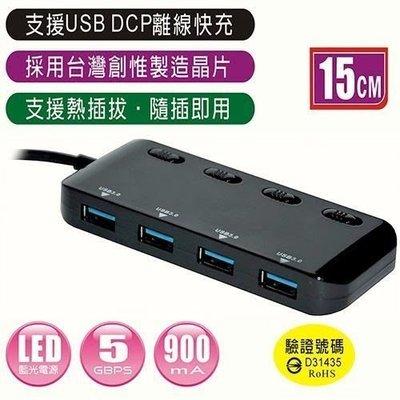 ≈多元化≈附發票 fujiei HU0001 USB3.0 HUB 4埠 獨立電源開關 離線充電 手機充電 供電micro usb埠