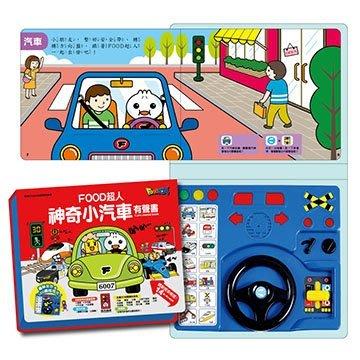 *LoverQ遊戲館*神奇小汽車有聲書-FOOD超人(風車/嬰幼兒有聲互動學習書)原廠授權全新