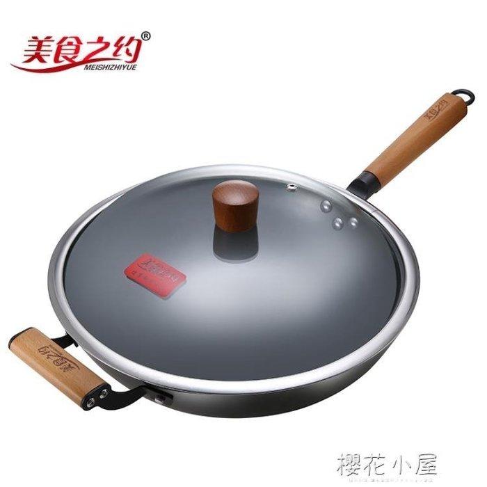 美食之約鑄鐵鍋手工生鐵鍋鐵鍋無涂層炒鍋不黏鍋電磁爐炒菜鍋家用