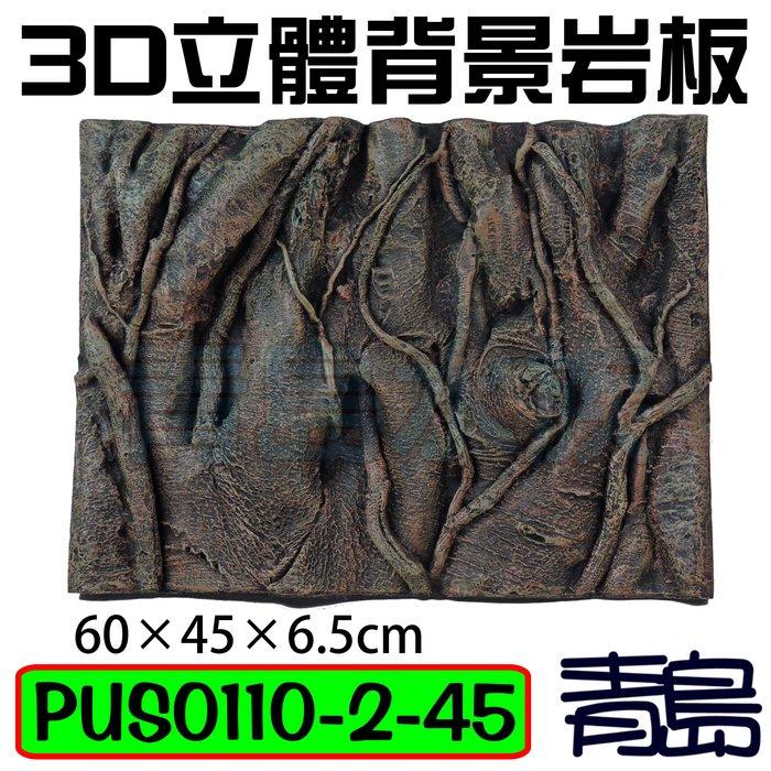 Y。。。青島水族。。。PUS0110-2-45台灣精品-3D立體背景岩板60×45×6.5cm 背景板==硬式-樹根