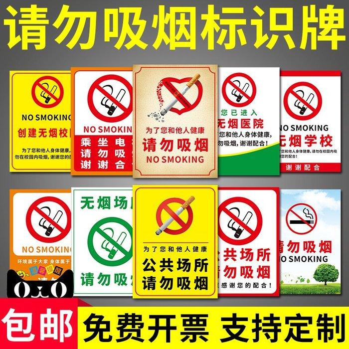 聚吉小屋 #請勿吸煙提示牌貼紙無煙學校無煙醫院標志牌乘坐電梯請勿吸煙溫馨提示牌公共場所請勿吸煙警示標志標識可定制