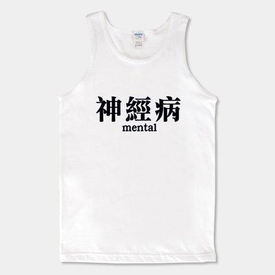 神經病mental 背心 2色 Tank 中文滑板街頭插畫漢字趣味幽默搖滾文字潮流文青刺青t恤