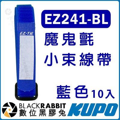 數位黑膠兔【 KUPO EZ241-BL 魔鬼氈小束線帶  藍色 10入】EZ-TIE 束線帶 耐用型 束帶 魔鬼氈黏扣