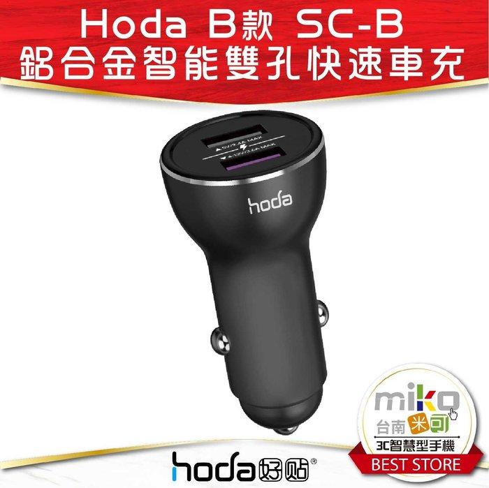 永康【MIKO米可手機館】Hoda 鋁合金智能雙孔快速車充B款 SC-B 支援華為超級快充 智慧晶片 金屬外殼 雙USB
