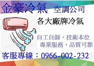 金豪冷氣空調 Panasonic國際變頻冷暖CS-PX36FA2/CU-PX36FHA2適用:6坪~