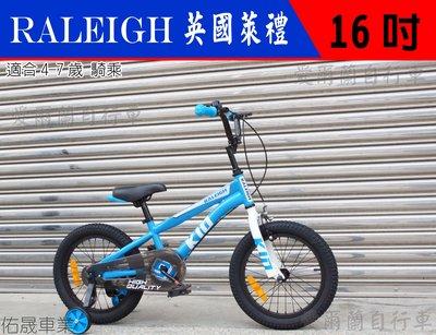 【愛爾蘭自行車】全新 英國 萊禮 RALEIGH 童車 初學用 16吋 輔助輪 IRLAND 佑晟車業 護盤