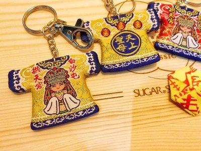 💟現貨💟白沙屯媽祖 拱天宮授權版 迷你Q版金蔥小神衣 鑰匙圈(紅。黃2色)神衣內附平安符 已過爐