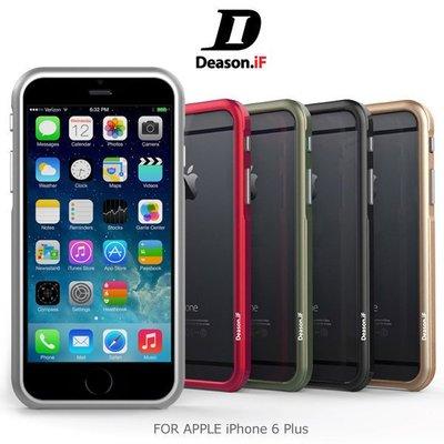 --庫米--Deason.iF APPLE iPhone 6 Plus 5.5 吋 磁扣邊框 按鍵免安裝~免運費