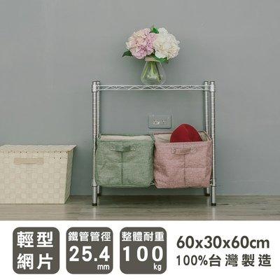 波浪架【UHO】《輕型》60×30×60cm 二層電鍍鐵架