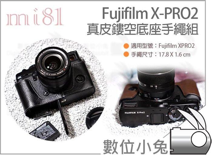 數位小兔【Mi81 Fujifilm X-Pro2 真皮鏤空底座手繩組】開底底座 開底式 皮套 手腕繩 手腕帶 多色