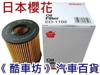 《 酷車坊 》原廠正廠型 櫻花高密度機油芯【 LEXUS IS250 GS300 GS350 】另冷氣濾網 空氣濾芯